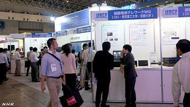CEATEC_JAPAN