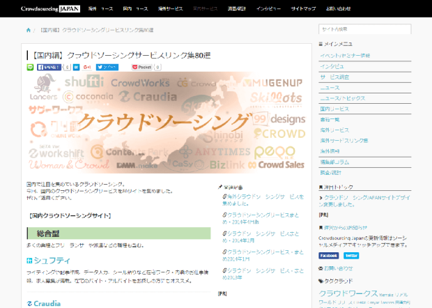 【国内編】クラウドソーシングサービスリンク集80選