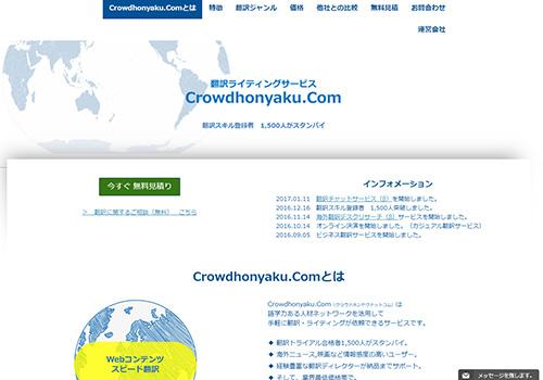 crowdhonyakutop
