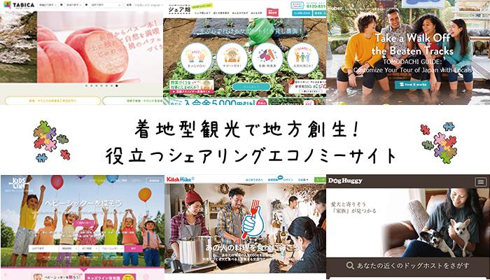 sharing_economy_top2