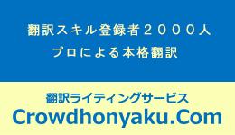 CROWDHONYAKU