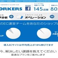 EC運営に特化した業界唯一のクラウドソーシングサービス|EC workers