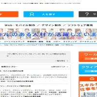 クリ博オンラインワーク   Web上で仕事の発注・受注・決済ができる ...