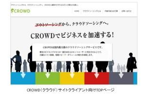 CROWDクライアント向けサイトトップページ(イメージ)