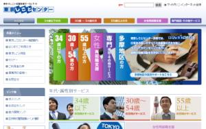 【セミナー情報】東京/9月30日『在宅ワークセミナー「第2回 在宅ワークから再就職まで」』-東京しごとセンター-