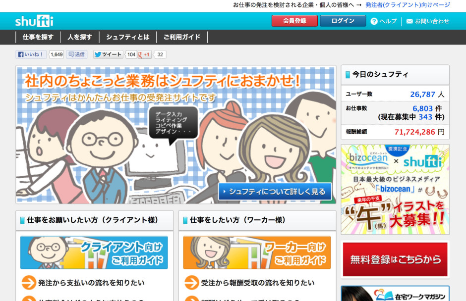 事務作業のクラウドソーシングサービス「シュフティ」、日本最大級のビジネスメディア「bizocean 」と提携