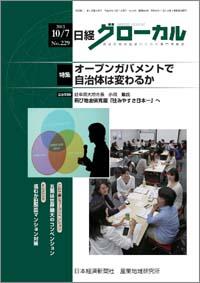【セミナー情報】東京/10月28日『日経グローカルセミナー』