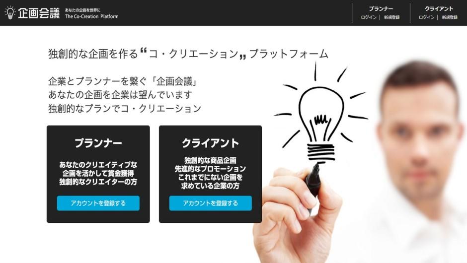 クラウドソーシング型コ・クリエーションプラットフォーム『企画会議』が事前登録を開始!