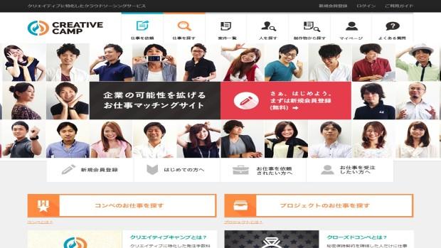 セプテーニ、クラウドソーシング事業参入(2013.10.28)