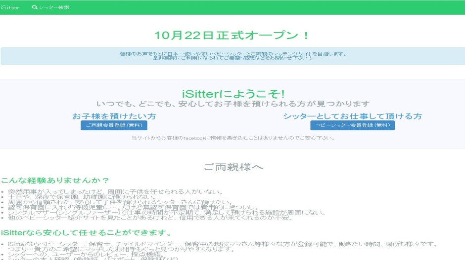 ベビーシッター版クラウドソーシングサイト 「アイシッター」をオープン