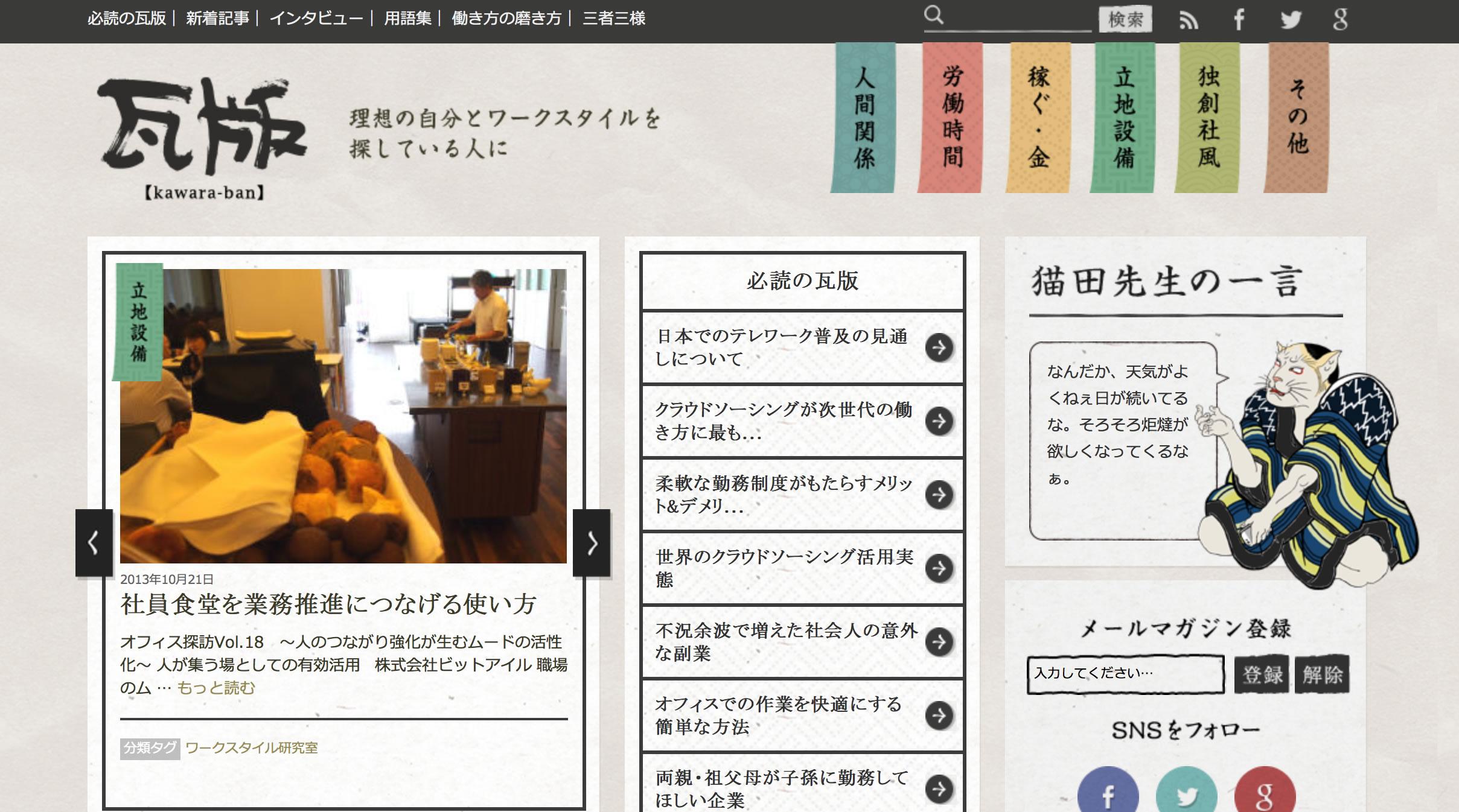 """""""働き方""""に特化した初の情報ポータルサイト「瓦版」をオープン/全研本社"""