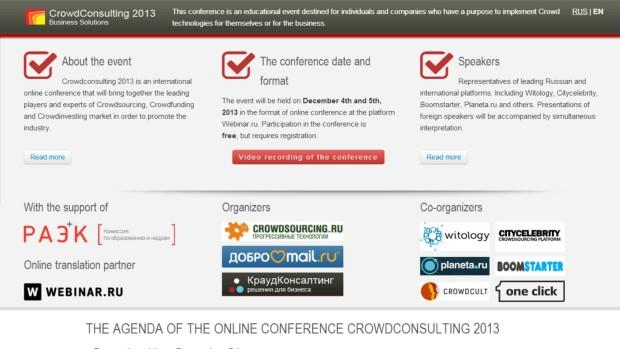 Crowd Consulting 2013(第1回国際オンライン会議)~ロシア、多様なクラウドソーシングが登場~