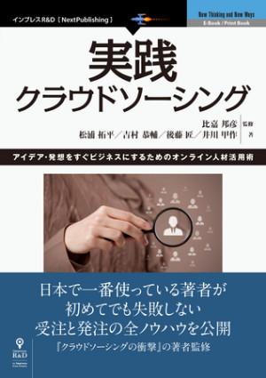 日本初のクラウドソーシング活用法解説本『実践クラウドソーシング』発売!