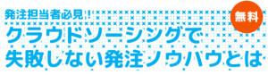 クリーク・アンド・リバー社、「クラウドソーシングで失敗しない発注ノウハウ」セミナー開催(2015.3/17)