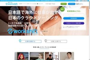 1年で世界79カ国、1万人が登録!「日本⇔海外」特化クラウドソーシング『ワークシフト』
