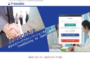 アイデアを取引するクラウドソーシングサービス 「フラスコビズ」の事前会員登録スタート