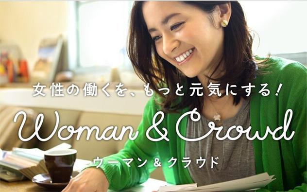 女性向けクラウドソーシング「Woman&Crowd」、女性特化型として業界最速で会員20万を突破