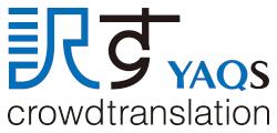 飲食店の多言語化対応を促進 ~クラウドソーシング型多言語翻訳「訳す YAQS」