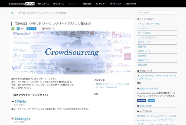 【海外編】クラウドソーシングサービスリンク集48選-I-Crowdsourcing-Japan