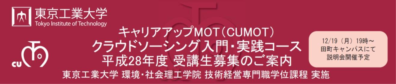 東京工業大学 キャリアアップMOT クラウドソーシング入門・実践コース説明会@東京・田町(2016.12.19)