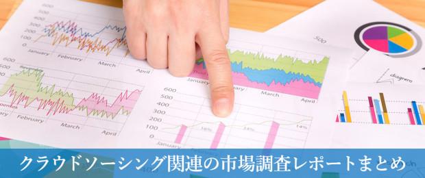 クラウドソーシング関連の市場調査レポートまとめ