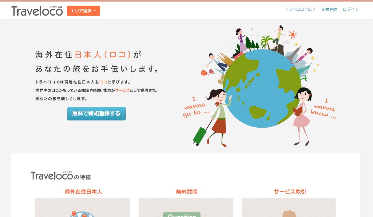 海外在住日本人現地ガイドが登録者数10,000人を突破!世界140ヵ国1350都市の海外シェアリングサービス
