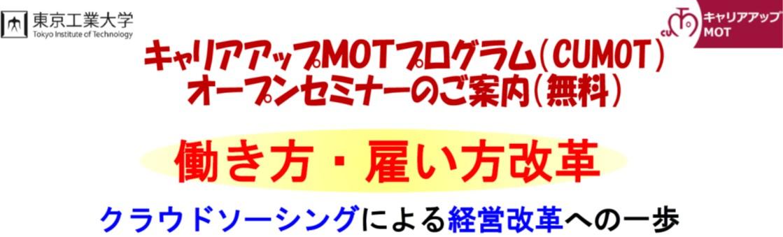 東京工業大学キャリアアップMOTプログラム(CUMOT)無料オープンセミナー「働き方・雇い方改革」のご案内@東京・田町(2017.10.18)