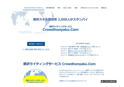 crowdhonyakujpg