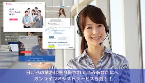 【人材資源のシェアリングエコノミー】オンライン秘書・オンラインアシスタントサービス 厳選5つ