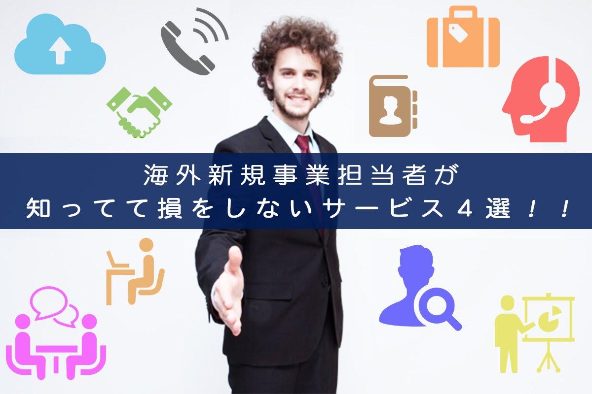 海外事業に使えるクラウドソーシングサービスまとめ(4サービス)