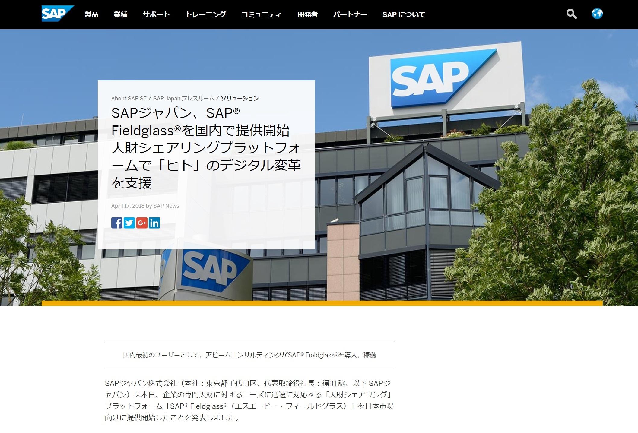 SAPジャパン、人財シェアリングプラットフォーム「SAP Fieldglass」を提供開始。「ヒト」のデジタル変革を支援