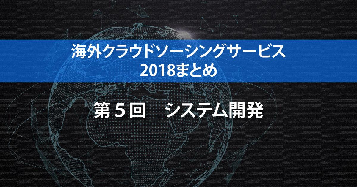海外クラウドソーシングサービス2018まとめ システム開発・プログラミング7選