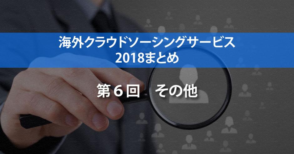 海外クラウドソーシングサービス2018まとめ ユニークなその他サービス8選